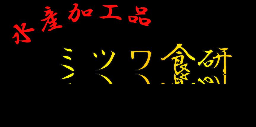 ミツワ食研